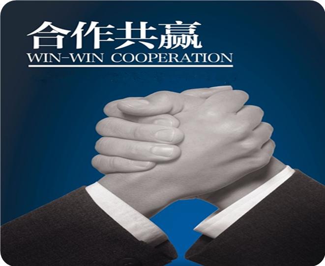 合作共贏 誠信服務